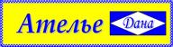 """Ателье по пошиву одежды """"Дана"""""""